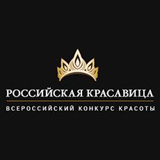 РОССИЙСКАЯ КРАСАВИЦА